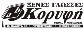 Koryfi School of English